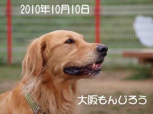 Osaka_monjirou